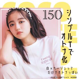 ピンクラテ(PINK-latte)の新作 ピンクラテ Tシャツ 150(Tシャツ/カットソー)