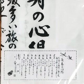 「長寿の心得」手ぬぐい(タオル/バス用品)