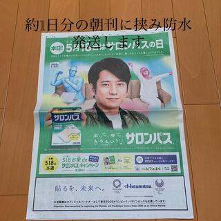 アラシ(嵐)の二宮和也 読売新聞 2021年5月18日(アイドルグッズ)