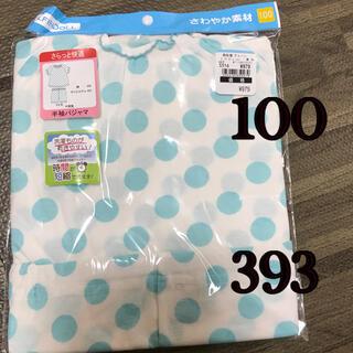 ニシマツヤ(西松屋)の【新品未使用】パジャマ 100  半袖 393(パジャマ)