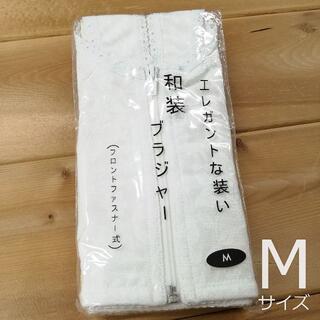 新品 未開封 和装 ブラジャー Mサイズ 白(着物)