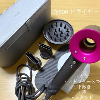 Dyson - dyson ヘアドライヤー ピンク