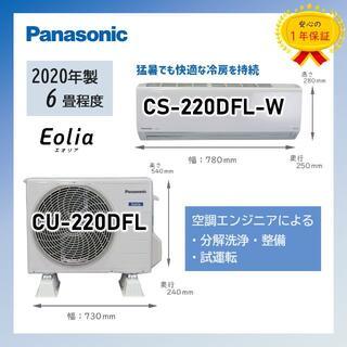 Panasonic - 保証付!6畳用パナソニックルームエアコン◎エオリア2020年P41
