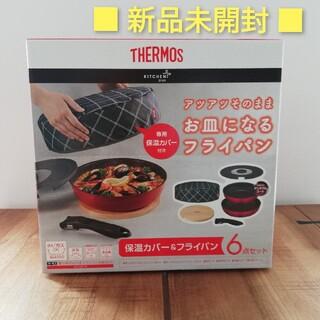 サーモス(THERMOS)の■新品未使用■サーモス 取っ手のとれる フライパン 6点セット KFA-SET6(鍋/フライパン)