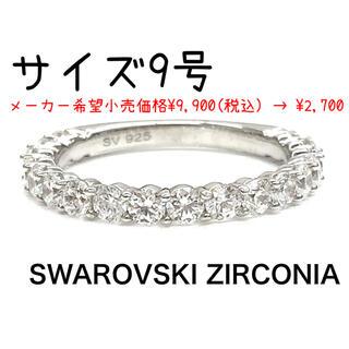 スワロフスキー(SWAROVSKI)のスターリング シルバー スワロフスキー CZ ハーフ エタニティリング *新品(リング(指輪))