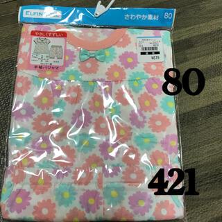 ニシマツヤ(西松屋)の【新品未使用】パジャマ 80  半袖 421(パジャマ)