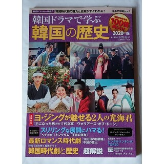 韓国ドラマで学ぶ韓国の歴史 2020年版