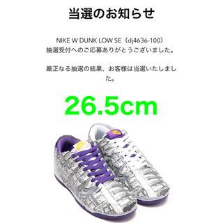 ナイキ(NIKE)の26.5 NIKE WMNS DUNK LOW SE MADE YOU LOOK(スニーカー)