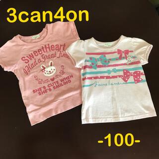 サンカンシオン(3can4on)の3can4on  半袖 トップス Tシャツ 100サイズ  まとめ売り 2枚(Tシャツ/カットソー)