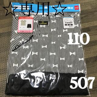 西松屋 - 【新品未使用】パジャマ 110  半袖 507