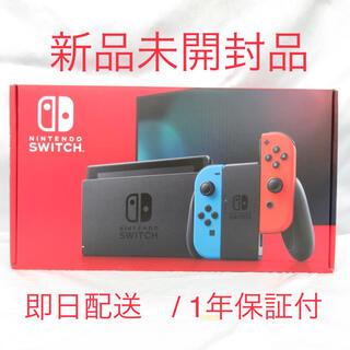 Nintendo Switch - 新品未開封 任天堂スイッチネオンカラー1台、グレー1台