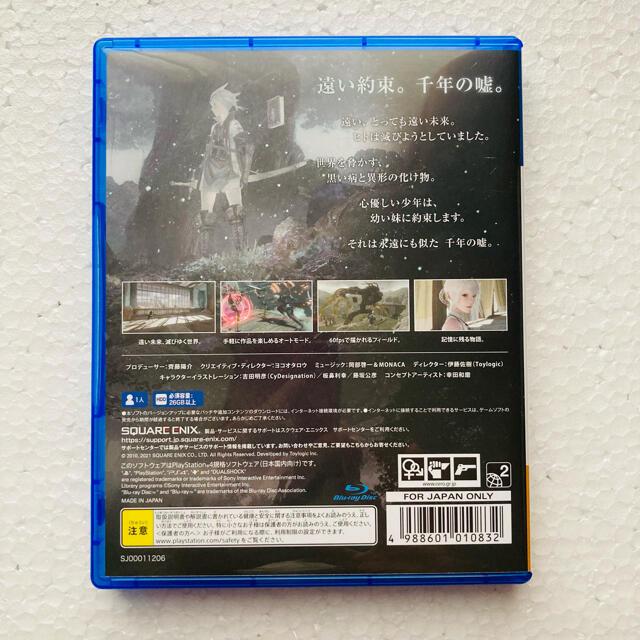 SQUARE ENIX(スクウェアエニックス)のPS4 ニーア レプリカント ver.1.22474487139... エンタメ/ホビーのゲームソフト/ゲーム機本体(家庭用ゲームソフト)の商品写真