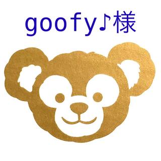 goofy♪様専用 ダッフィーフレンズ インナーマスク (その他)