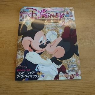 ディズニー(Disney)のDisney FAN (ディズニーファン) 2021年 02月号(趣味/スポーツ)
