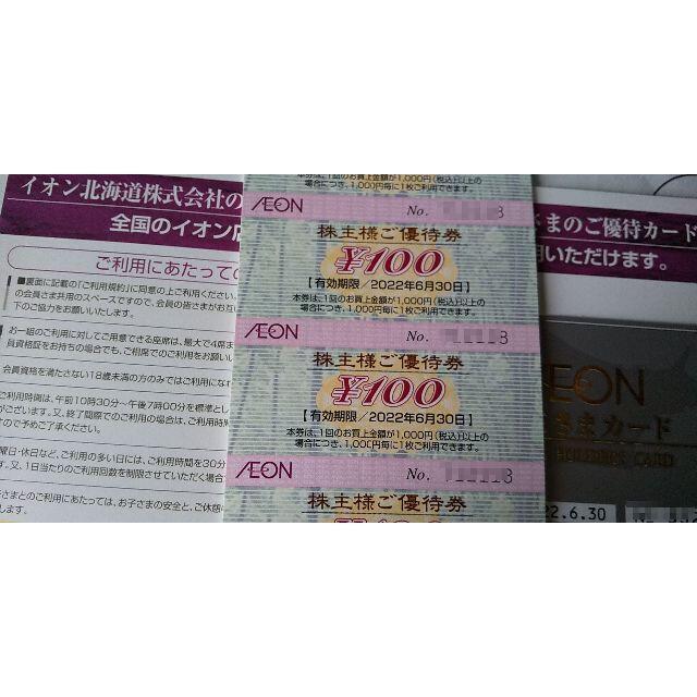 イオン北海道 株主優待券 5000円分(100円券50枚) チケットの優待券/割引券(ショッピング)の商品写真