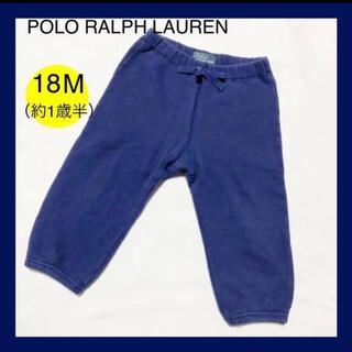 ポロラルフローレン(POLO RALPH LAUREN)の■ポロラルフローレン■紺色ボトム ズボン 80〜90size(パンツ/スパッツ)