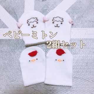 ベビーミトン♥2組セット(手袋)