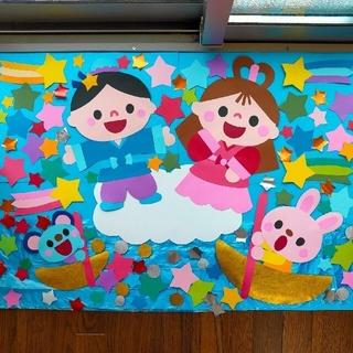壁面飾り 七夕のよるに 保育園幼稚園(その他)
