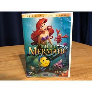 ディズニー(Disney)のリトルマーメード スペシャルエディション DVD(キッズ/ファミリー)
