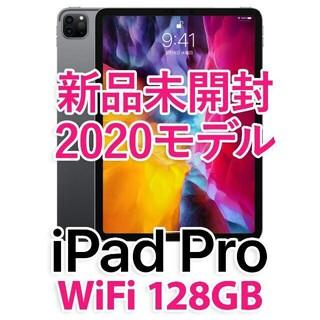 iPad - 【未開封】iPad Pro 2020 WiFiモデル 128GB スペースグレイ