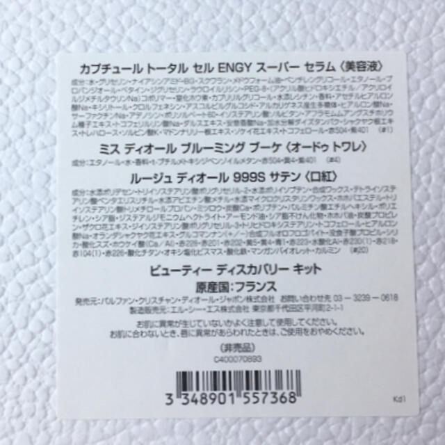 Dior(ディオール)のDior ノベルティ コスメ/美容の香水(香水(女性用))の商品写真