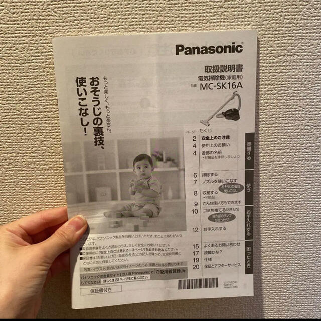 Panasonic(パナソニック)の掃除機★パナソニック★ Panasonic MC-SK16A-R スマホ/家電/カメラの生活家電(掃除機)の商品写真