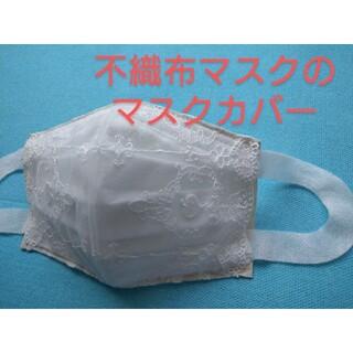 W04 不織布マスクのマスクカバー チュールレース 裏はクレンゼ抗菌抗ウイルス(その他)