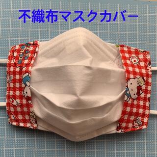 不織布マスクカバー  小さめサイズ(その他)