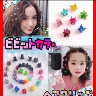 ヘアクリップ フラワー 花形 ビビットカラーセット 韓国 ファッション(バレッタ/ヘアクリップ)