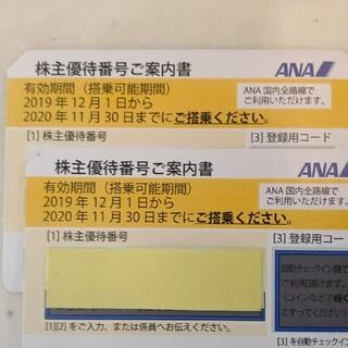D全日空 ANA株主優待券 2枚 有効期限2021年5月31日まで 番号通知(航空券)