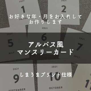 アルバス風★ましかくマンスリーカード(その他)