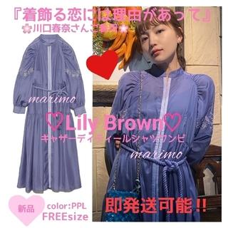 Lily Brown - 【新品】♥川口春奈さん♥『着飾る恋』《♡Lily Brown♡》真柴ちゃんワンピ
