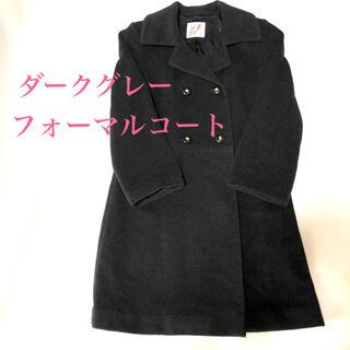 【フォーマルコート ダークグレー】状態良 ロングコート綺麗めシンプル!(ロングコート)