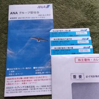 エーエヌエー(ゼンニッポンクウユ)(ANA(全日本空輸))のANA株主優待 3枚(航空券)