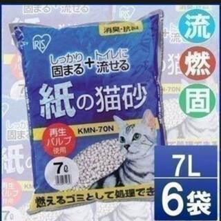 アイリスオーヤマ(アイリスオーヤマ)の猫砂7L×5袋☆トイレに流せる!燃えるゴミOK!飛び散り防止!消臭抗菌!猫トイレ(猫)
