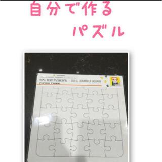 自分だけのパズル作り☆*°(知育玩具)