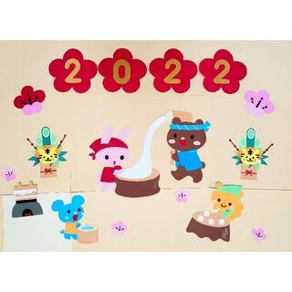 お正月 壁面飾り 1月 2022年(その他)
