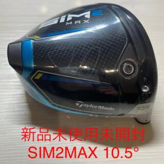 TaylorMade - 新品未使用☆最新モデル テーラーメイド SIM2MAX 10.5度 ヘッドのみ