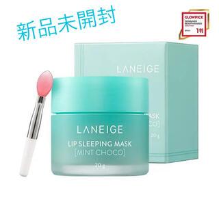 LANEIGE - 新品未開封 LANEIGE リップスリーピングマスク  ミントチョコ 20g