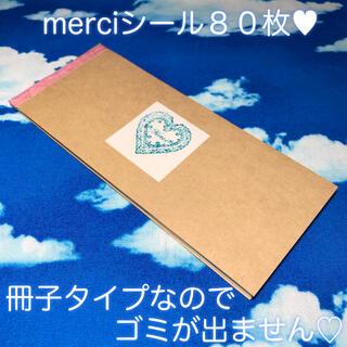 80枚 merciシール サンキュー Thankyou 39 東京アンティーク(シール)