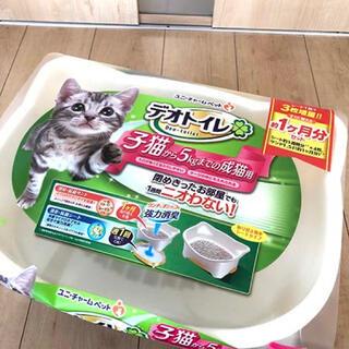 ユニチャーム(Unicharm)の* 新品 未使用 * 猫 トイレ 消臭・抗菌 デオトイレ 子猫から成猫用(猫)