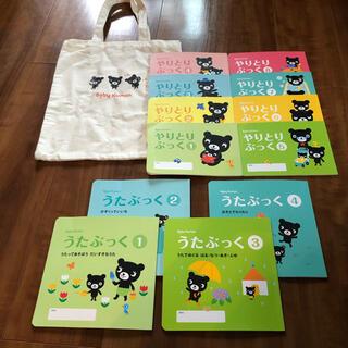 ベビーくもん❀やりとりぶっく8冊&CD付きうたぶっく4冊(絵本/児童書)