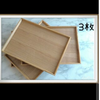 ♡お洒落カフェトレー♡ 天然木 木製トレイ 3枚セット