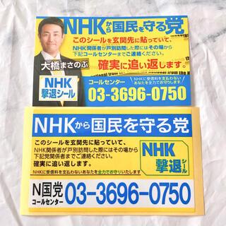 ⭐️即日発送⭐️ NHK撃退シール 2枚セット(シール)