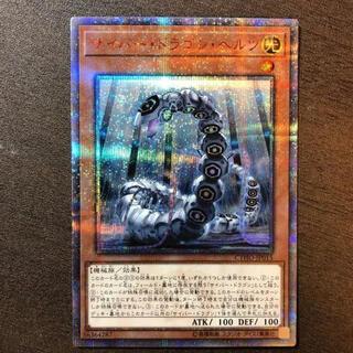ユウギオウ(遊戯王)のサイバードラゴン ヘルツ 20th シークレット(カード)