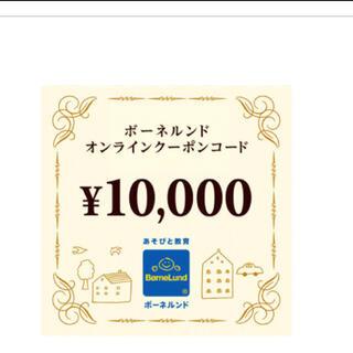 ボーネルンド(BorneLund)のボーネルンド 10000円 クーポン(ショッピング)