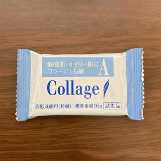 コラージュフルフル(コラージュフルフル)のコラージュA 脂性肌用石鹸(洗顔料)