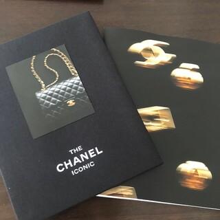 シャネル(CHANEL)のCHANEL シャネルTHE CHANEL ICONIC非売品 カタログ(ファッション)