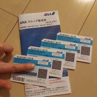 最新版 ANA 株主優待券(その他)