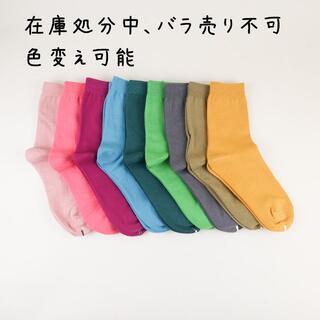 レディース サイズ22~25 綿靴下 9足セット 普通丈 仕事用靴下  (ソックス)